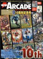 【雑誌】 電撃ARCADE GAME編集部 / 電撃ARCADEゲーム (デンゲキアーケードゲーム) 10周年記念号 2017年 4月 1日号 送料無料