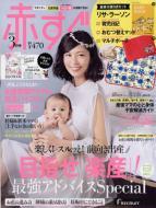 【雑誌】 赤すぐ編集部 / 赤すぐ 2017年 3月号