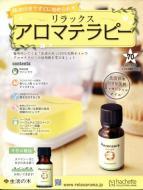 【雑誌】 リラックスアロマテラピー / リラックスアロマテラピー 2017年 2月 15日号 送料無料