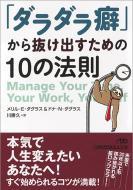 【文庫】 メリル・e・ダグラス / 「ダラダラ癖」から抜け出すための10の法則 日経ビジネス人文庫