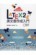 【単行本】 奥村晴彦 / LaTeX2ε美文書作成入門 改訂第7版 送料無料