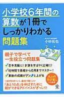 【単行本】 小杉拓也 / 小学校6年間の算数が1冊でしっかりわかる問題集 送料無料