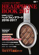 【ムック】 雑誌 / ヘッドフォンブック 2017 CDジャーナルムック 送料無料