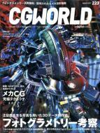 【雑誌】 CGWORLD編集部 / CGWORLD (シージー ワールド) 2017年 3月号 送料無料