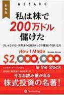 【単行本】 ニコラス・ダーバス / 私は株で200万ドル儲けた ブレイクアウト売買法の元祖「ボックス理論」の生い立ち ウィザー