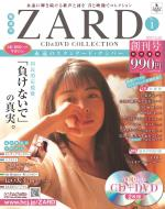 【雑誌】 ZARD ザード / 隔週刊 ZARD CD  &  DVD...