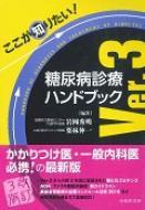 【単行本】 岩岡秀明 / ここが知りたい!糖尿病診療ハンドブックVer.3 送料無料