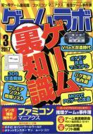 【雑誌】 ゲームラボ編集部 / ゲームラボ 2017年 3月号