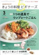 【雑誌】 NHK きょうの料理ビギナーズ / NHK きょうの料理ビギナーズ 2017年 3月号