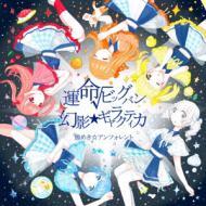 【CD Maxi】 煌めき☆アンフォレント / 運命√ビッグバン / 幻影★ギャラクティカ