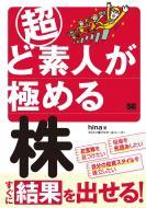 【単行本】 Hina (ブロガー) / 超ど素人が極める株 送料無料