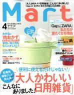 【雑誌】 Mart編集部 / Mart (マート) 2017年 4月号