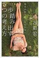 【単行本】 中谷彰宏 / 昨日の自分にこだわらない一歩踏み出す5つの考え方 送料無料
