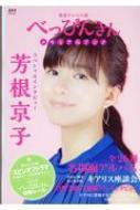 【ムック】 雑誌 / べっぴんさん メモリアルブック ステラMOOK 送料無料
