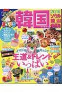 【ムック】 マップル編集部 / まっぷる 韓国 まっぷるマガジン 送料無料