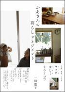 【単行本】 一田憲子 / かあさんの暮らしマネジメント 仕事、家事、人生をラクに楽しくまわすコツ