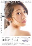 【単行本】 桜井玲香 / 桜井玲香ファースト写真集 自由ということ 送料無料
