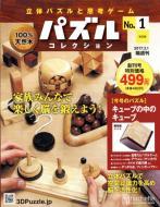 【雑誌】 立体パズルと思考ゲーム パズルコレクシ...