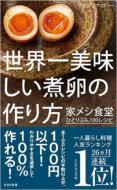 【新書】 はらぺこグリズリー / 世界一美味しい煮卵の作り方 家メシ食堂ひとりぶん100レシピ 光文社新書