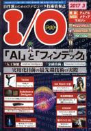 【雑誌】 I / O編集部 / I  /  O 2017年 3月号