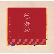 【CD】初回限定盤 遊助 (上地雄輔) カミジユウスケ / あの・・いま脂のってるんですケド。(+DVD)【初回限定盤B】 送料無料
