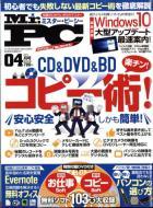 【雑誌】 Mr.PC編集部 / Mr.PC (ミスターピーシー) 2017年 4月号