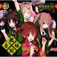 【CD Maxi国内】 ゲーム ミュージック  / 艦隊こ...