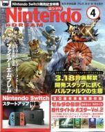 【雑誌】 ニンテンドードリーム編集部 / Nintendo DREAM (ニンテンドードリーム) 2017年 4月号