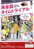 【雑誌】 NHKラジオ 英会話タイムトライアル / NHKラジオ 英会話タイムトライアル 2017年 3月号 NHKテキスト