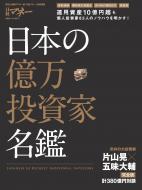 【ムック】 日経マネー / 億万個人投資家の投資術 日経ホームマガジン 送料無料