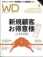 【雑誌】 Web Designing編集部 / Web Designing (ウェブデザイニング) 2017年 4月号 送料無料
