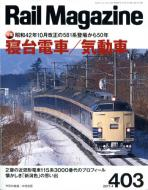 【雑誌】 Rail Magazine / Rail Magazine (レイル・マガジン) 2017年 4月号 Vol.403 送料無料