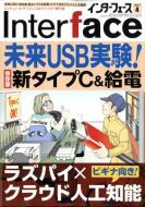 【雑誌】 Interface編集部 / Interface (インターフェース) 2017年 4月号 送料無料