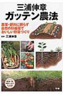 【単行本】 三浦伸章 / 三浦伸章 ガッテン農法 農薬・肥料に頼らず自然の好循環でおいしい野菜づくり