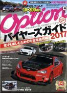 【雑誌】 Option編集部 / Option (オプション) 2017年 4月号