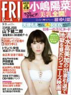 【雑誌】 FRIDAY編集部 / FRIDAY (フライデー) 2017年 3月 3日号