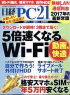 【雑誌】 日経PC21編集部 / 日経PC21(ピーシーニジュウイチ) 2017年 4月号