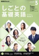 【雑誌】 NHKテレビ しごとの基礎英語 / NHKテレビ しごとの基礎英語 2017年 3月号 NHKテキスト