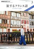 【雑誌】 雑誌 / NHKテレビ テレビ旅するフランス語 2017年 3月号