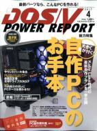 【雑誌】 DOS/V POWER REPORT編集部 / DOS / V POWER REPORT (ドス ブイ パワー レポート) 2017年 4月号 送料無料