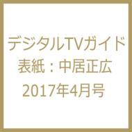 【雑誌】 デジタルTVガイド編集部 / デジタルTVガイド 2017年 4月号