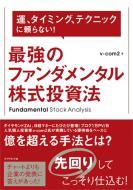 【単行本】 V-com2 / 運、タイミング、テクニックに頼らない! ブイコム2式最強のファンダメンタル株式投資法 送料無料