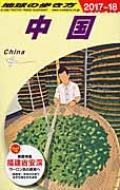 【全集・双書】 地球の歩き方 / 中国 2017〜2018年版 地球の歩き方 送料無料