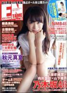 【雑誌】 月刊エンタメ編集部 (アイドル雑誌徳間書店) / ENTAME (エンタメ) 2017年 4月号