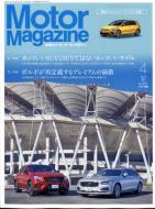 【雑誌】 Motor Magazine編集部 / Motor Magazine (モーター マガジン) 2017年 4月号 送料無料