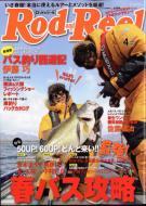 【雑誌】 Rod & Reel編集部 / Rod  &  Reel (ロッド  &  リール) 2017年 4月号