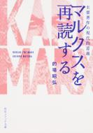 【文庫】 的場昭弘 / マルクスを再読する 主要著作の現代的意義 角川ソフィア文庫 送料無料