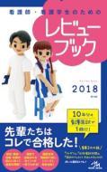 【単行本】 岡庭豊 / 看護師・看護学生のためのレビューブック2018 送料無料