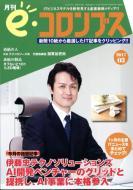 【雑誌】 雑誌 / Eコロンブス 2017年 3月号 送料無料