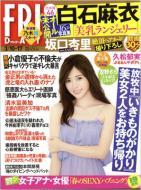 【雑誌】 FRIDAY編集部 / FRIDAY (フライデー) 2017年 3月 17日合併号